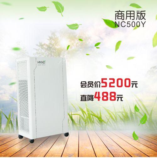 空气净化器NC500Y