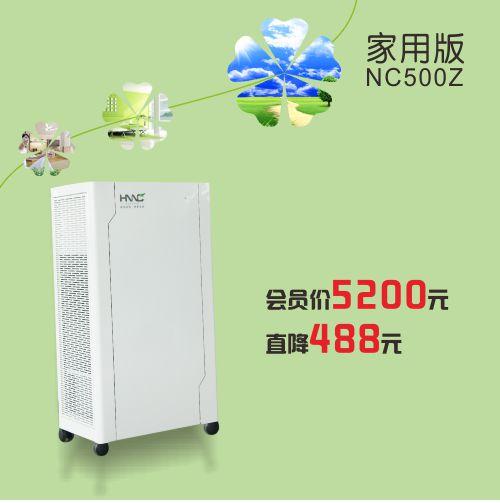 空气净化器NC500Z