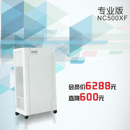 空气净化器NC500XF